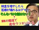愛知県大村知事、検査を増やしたら医療が壊れるはデマだ! ← NHK報道で速攻嘘だとバレる