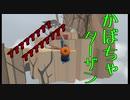 【Human Fall Flat】カボチャを被ったターザンはきっとこんな感じ【羽夢の実況動画】