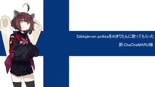 【AIきりたん】Säkkijärven polkka【日本語吹き替版】