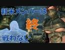 #09【SKYRIM】新米メンバーは戦わない【ゆっくり実況プレイ】