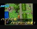 part23 PS版 ドラゴンクエストⅦ 初見プレイ