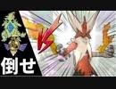 【ポケモンUSUM】人事を尽くすアグノム厨-day94-【方程式:バンギラス×ギルガルド=メガバシャーモに勝てる】