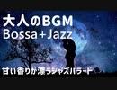 作業用BGM - 甘い香りが漂う大人のジャズバラード|BOSSA JAZZ