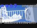 【ニコカラ】喧騒の似合う空【on vocal】