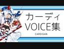 【Arknights】アークナイツ カーディボイス集【Cardigan】