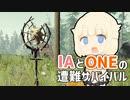 【CeVIO実況プレイ】IAとONEと遭難サバイバル #6【The Forest】