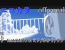 【ニコカラ】喧騒の似合う空【off vocal】
