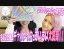【会員限定】03/14 HiBiKi StYleオフショット☪相羽あいな☪
