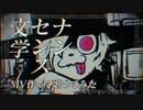 ナンセンス文学MV作って歌ってみた犬【りゅうせー】