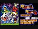 『極魔界村』&『極魔界村 改』を完全攻略せよ!いい大人達10周年記念長時間生放送SP!2日目 再録part10
