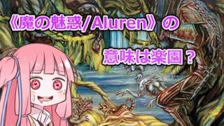 【ボイロ解説】《魔の魅惑/Aluren》のアルーレンは魅惑?楽園?【MTG】