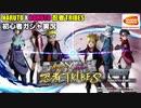 NARUTO X BORUTO 忍者TRIBES 初心者ガシャ実況【単発】