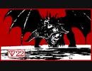 【マイディア教会】ダークソウル2をクリアしたい教祖#22