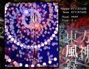 東方風神録 体験版 Lunatic 霊夢B 2.32億(例大祭版)