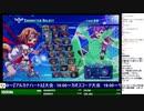 2020-03-07 中野TRF アルカナハート3 LOVEMAX SIX STARS!!!!!! 交流大会 その1