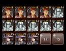 【千年戦争アイギス】鉄Lv1のみで戦場の記憶☆3 11戦