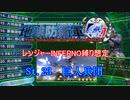 【地球防衛軍4.1】レンジャー INF縛り想定攻略 M23 巨人兵団【ゆっくり実況】