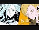 【VARIALOID+α】跳ね馬と鮫の紗痲&キルマー【リボーン人力】