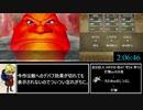 3DS版DQ7 無職クリアRTA 25:26:03 Part3