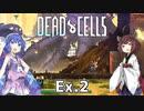 【Dead Cells】寄生アメーバきりたん Ex.2【VOICEROID実況】