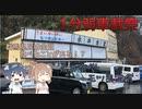 【CeVIO車載】G'sでおでかけ ~1分弱車載動画~