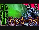 【Total War:WARHAMMER Ⅱ】半狂乱のティンカーラット #3【夜のお兄ちゃん実況】