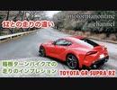 トヨタ GR スープラ RZ  A90【SZとの走りの違いについて】