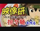 映像研には手を出すな!アニメ9話で浅草氏が食べてたパイン担々麺を作る!