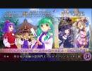 『幻宴Project ~ 幻想郷を彩る神々と仏の世界』【生演奏】【例大祭17デモ】