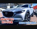 マツダ CX-30 AWD スカイアクティブX【スカイアクティブXの走りの印象】