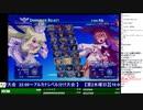 2020-03-11 中野TRF アルカナハート3 LOVEMAX SIX STARS!!!!!! 交流大会