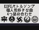 【人力刀剣乱舞】個人的に好きな曲4つ詰め合わせ②【髭膝巴燭鶴】