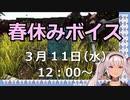 【魔使マオ】春休みボイス2020 宣伝用CM(非公式)