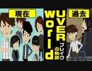 【漫画】UVERworld ブレイクまでの軌跡をマンガで解説