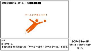 【ゆっくり紹介】SCP-894-JP【それはきっと終わらぬ悪夢】