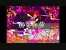 【重音テト】新華の雫【オリジナル曲】