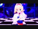 【東方MMD】可愛いアリスにプラネタリウムの真実を躍らせてみた