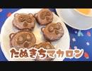 【お菓子づくり】たぬきちマカロン作ったわよ♡【女子力♂ハンドメイド】