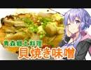 【おつまみ料理祭】ゆかマキの素人でもおつまみをつくりたい! 貝焼き味噌【VOICEROIDキッチン】