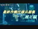【地球防衛軍シリーズ(P含)】最終作戦仕様兵器集・補足編