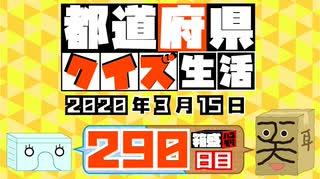 【箱盛】都道府県クイズ生活(290日目)2020年3月15日