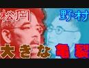 【ゆっくり歴史解説】 日米交渉-1941-【その8 迷走する松岡外交 ー日米諒解案の挫折ー -後編-】