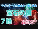 【アニメ実況】 宝石の国 第07話をツインテールの幼女と一緒に見る動画