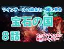 【アニメ実況】 宝石の国 第08話をツインテールの幼女と一緒に見る動画