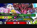 【EXVS2】ヒメ少尉のゆるいエクバ Part11【鳴花ヒメ・ミコト】
