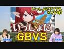 えみりんとみゅーちゃんが『グラブルVS』でリスナー騎空士と対決!【いっしょにグラブルオマケ#87】