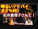 【DbD】松井恵理子さんと明るくデドバイ!【明るいデドバイ#03】