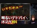 【DbD】高森奈津美、ドクターに苦しめられる【明るいデドバイ#04】
