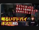 【DbD】高森奈津美、マイケルに翻弄される人生だった【明るいデドバイ#05】
