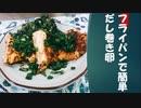 【おつまみ料理祭】今夜は フライパンで簡単だし巻き卵よ!33飯目